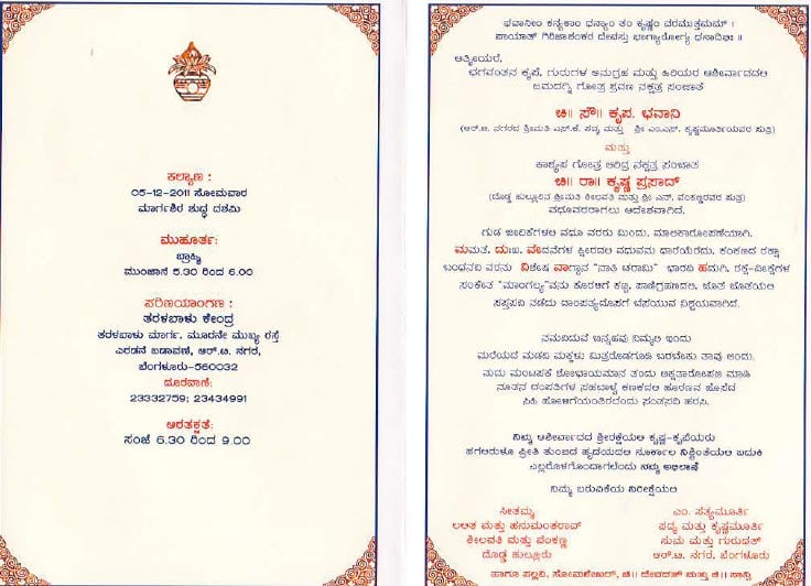 Gruhapravesam Invitation Matter In Kannada Best Custom - Birthday invitation wording in kannada