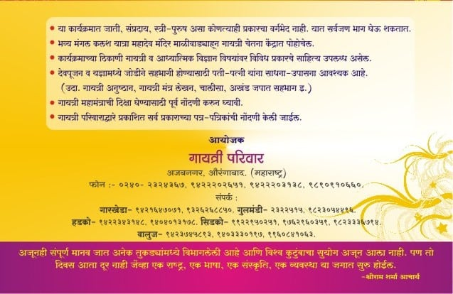 Invitation For First Birthday In Marathi Images Invitation