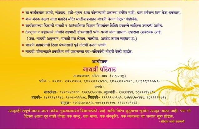 Shrimant Card In Gujarati - Premium Invitation Template Design | Bliss Escape