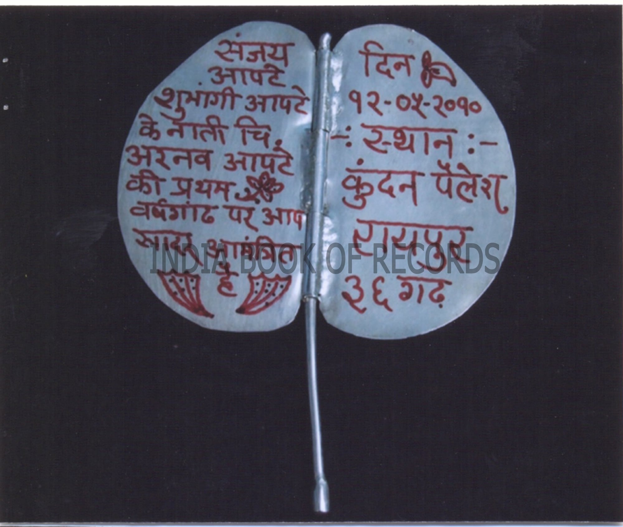Invitation Cards For Birthday India