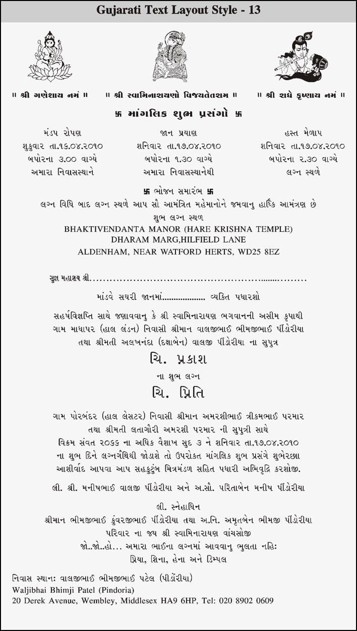 Gujarati Wedding Invitation Cards