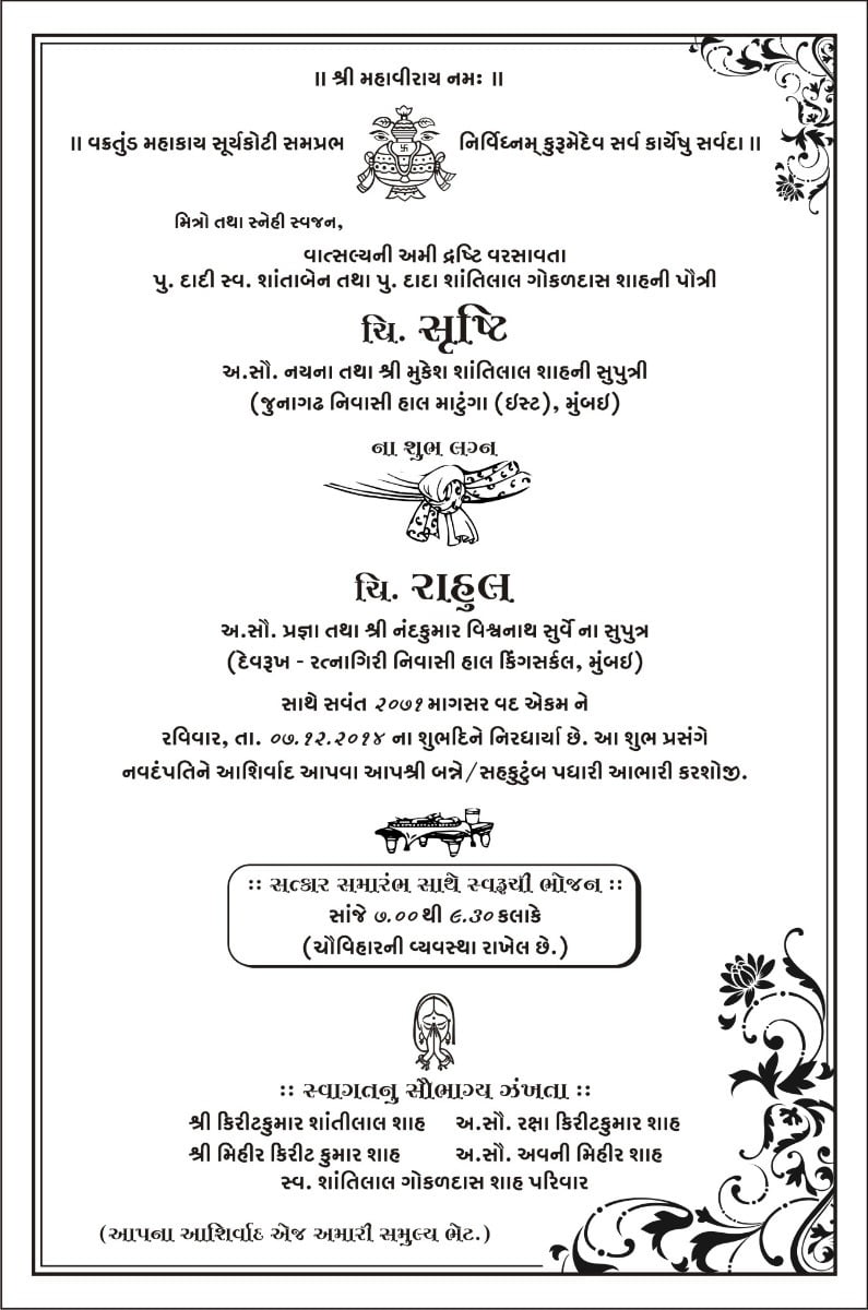 Gujarati Card Sample Wordings