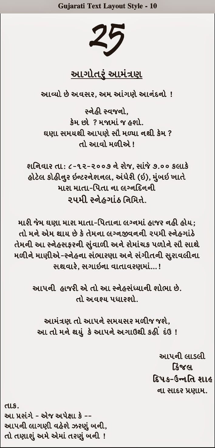 Gujarati Invitation Card Matter