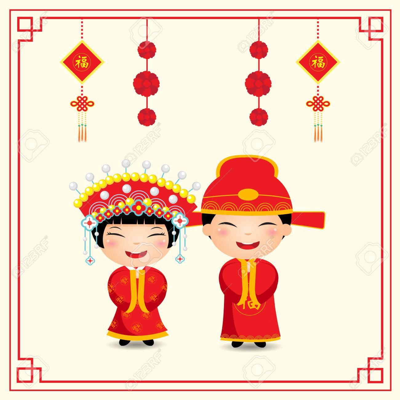 Cartoon Chinese Bride And Groom, Wedding Invitation Card Template