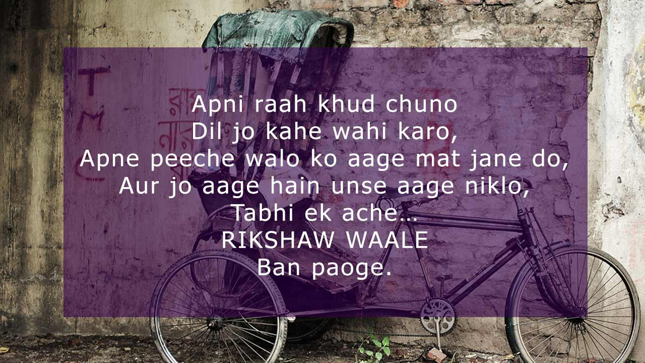 20 Funny Shayaris To Start Your Day On A Happy Note