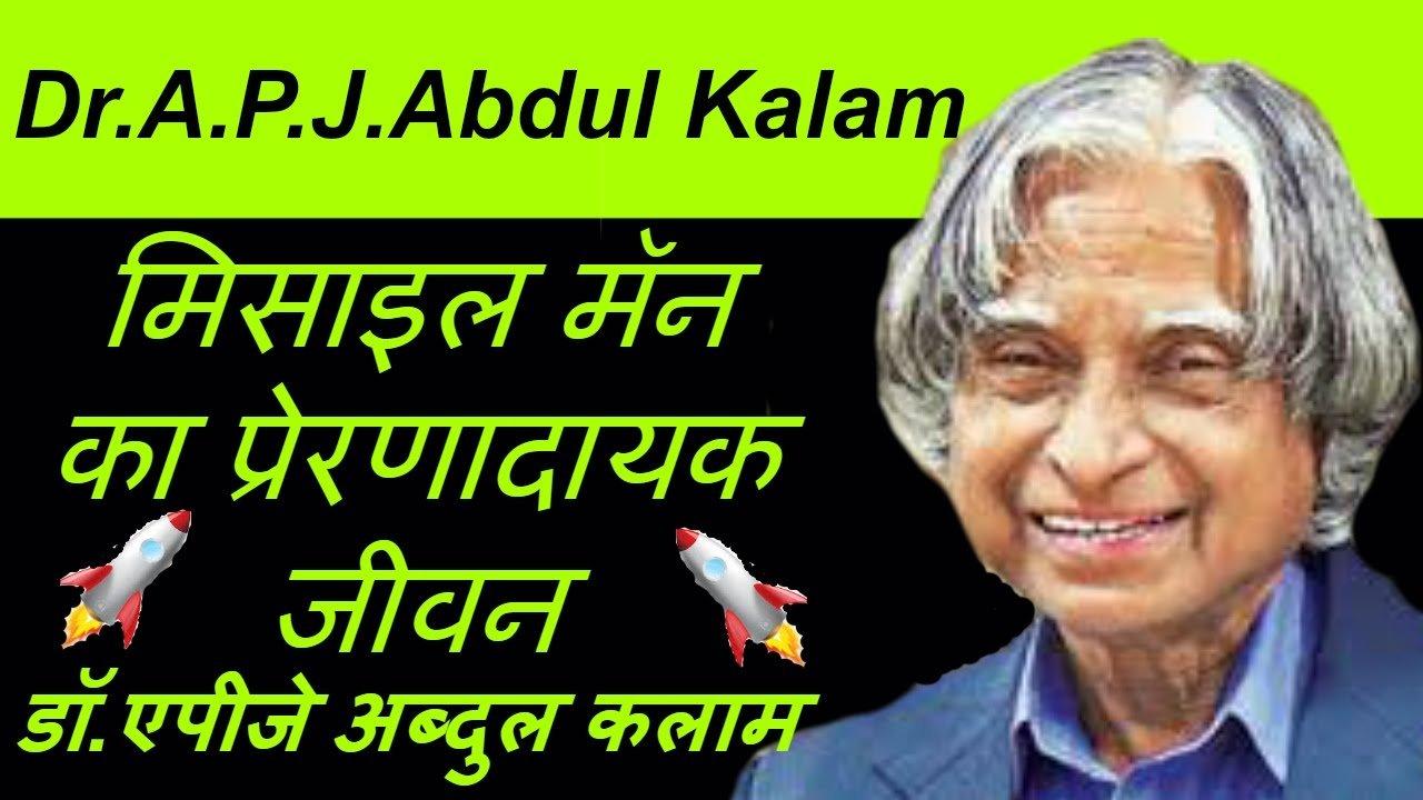 1 Dr Apj Abdul Kalam Biography In Hindi Urdu  Inspirational And