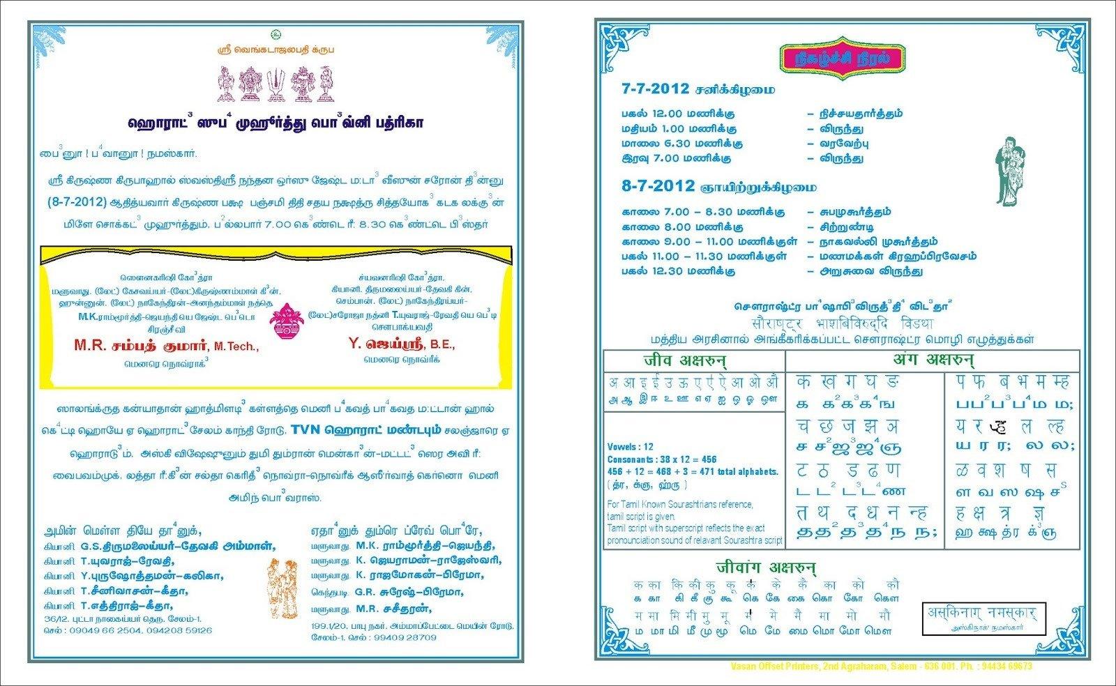 Sourashtra Lipi Script Alphabets  Sourashtra Wedding Invitation Model